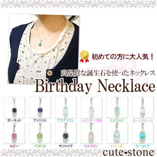 【Birthday Necklace 3月】 アクアマリンと水晶で作った誕生石ネックレスの写真6 cute stone