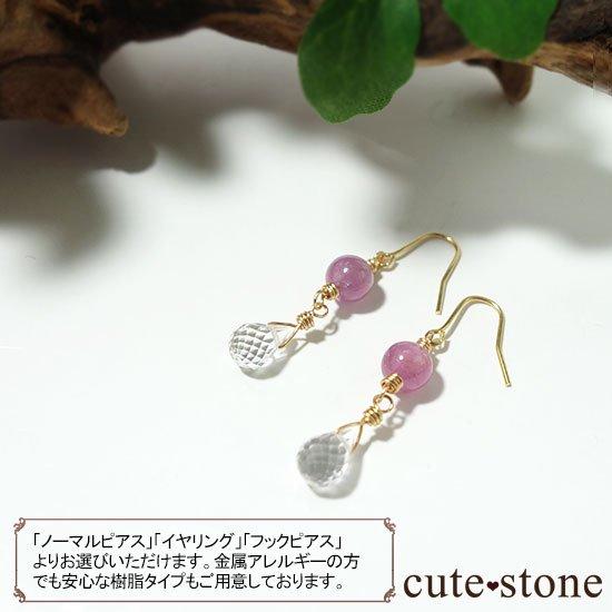 【春の雫】ピンクサファイア 水晶のピアス(イヤリング)の写真1 cute stone