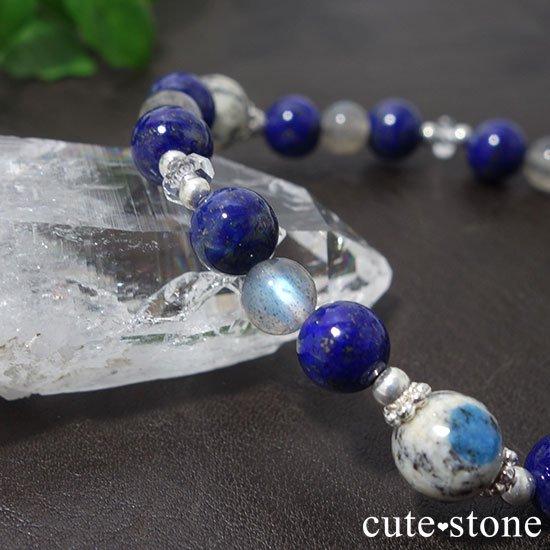 【山脈の夜空】K2アズライト ラブラドライト ラピスラズリのブレスレットの写真5 cute stone