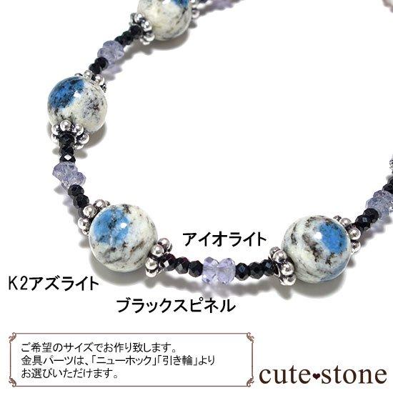 【雲の上の夜空】K2アズライト アイオライト ブラックスピネルのブレスレットの写真1 cute stone