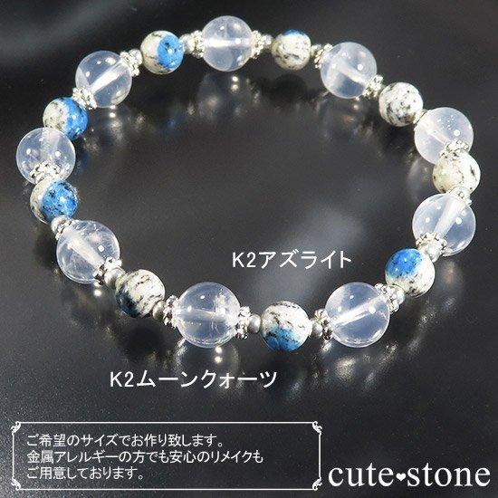 【K2と青空】K2ムーンクォーツ K2アズライトのブレスレットの写真5 cute stone