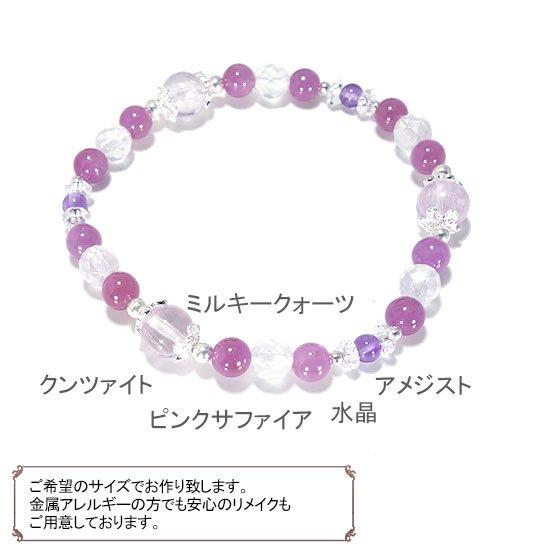 【天姿国色】クンツァイト ピンクサファイア アメジスト ミルキークォーツのブレスレットの写真5 cute stone