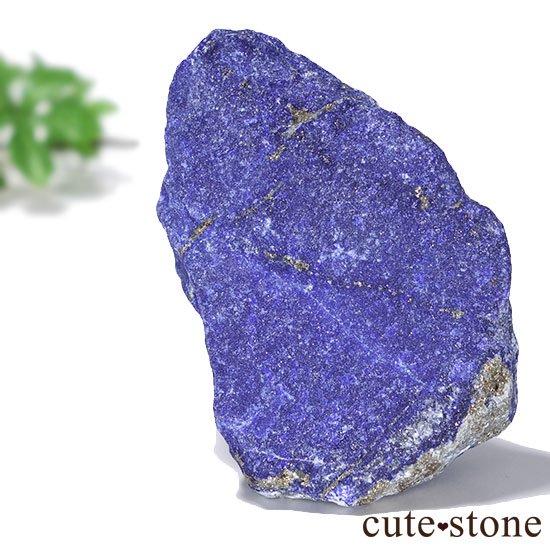 アフガニスタン産ラピスラズリの原石