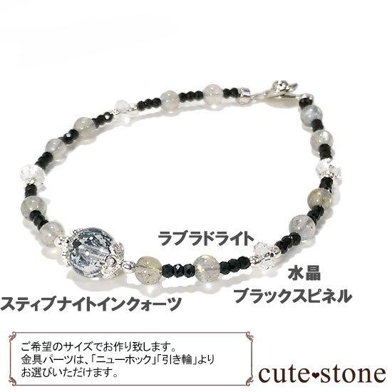 【煌めきの王】スティブナイトインクォーツ ラブラドライト ブラックスピネル 水晶のブレスレットの写真5 cute stone