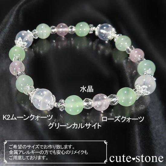 【月の花束】K2ムーンクォーツ グリーンカルサイト ローズクォーツのブレスレットの写真5 cute stone
