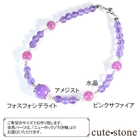 【Elegant bouquet】フォスフォシデライト ピンクサファイア アメジストのブレスレットの写真5 cute stone
