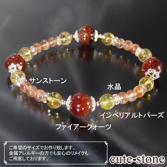 【CORONA】ファイアークォーツ インペリアルトパーズ サンストーンのブレスレットの写真5 cute stone