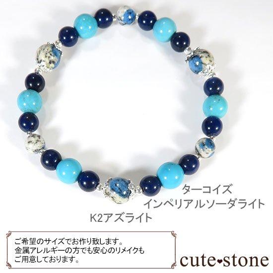 【無限の青】K2アズライト ターコイズ インペリアルソーダライトのブレスレットの写真5 cute stone