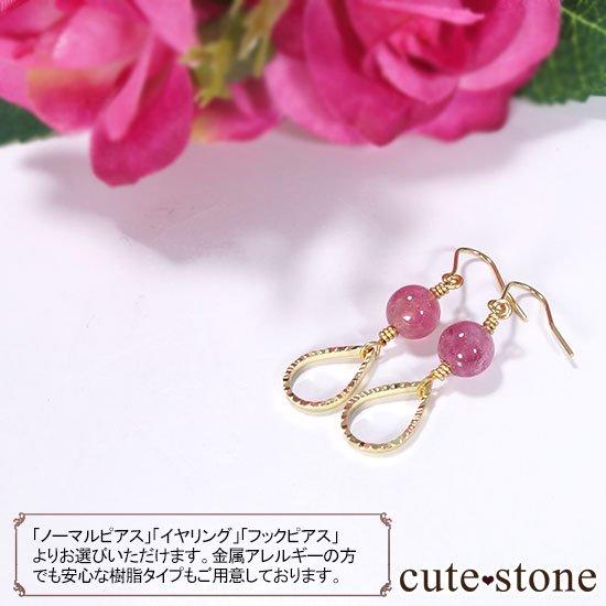 【全2種類】ピンクトルマリンの ピアス イヤリングの写真6 cute stone