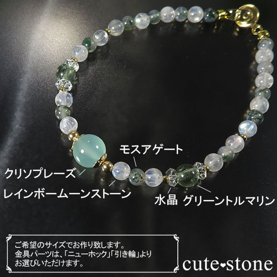 【Ange vert】クリソプレーズ グリーントルマリン レインボームーンストーン モスアゲートのブレスレットの写真5 cute stone