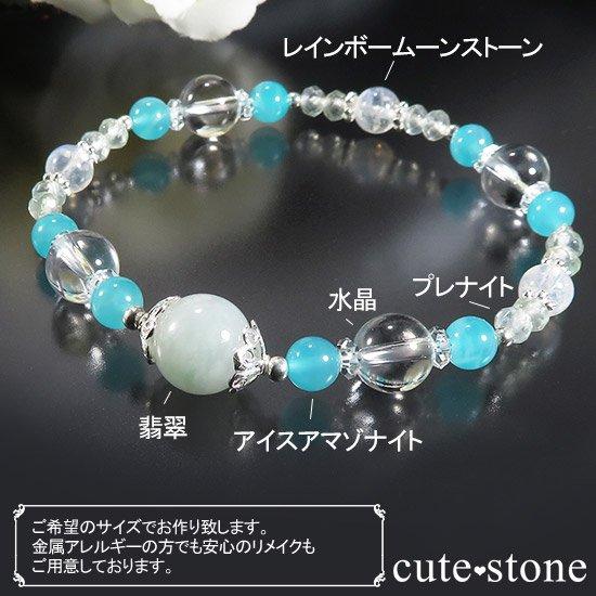 【碧の雫】 翡翠 アイスアマゾナイト レインボームーンストーン プレナイトのブレスレットの写真5 cute stone