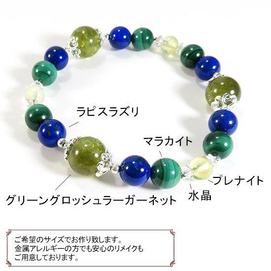 【EARTH COLOR】 グリーングロッシュラーガーネット ラピスラズリ マラカイト プレナイトのブレスレットの写真6 cute stone