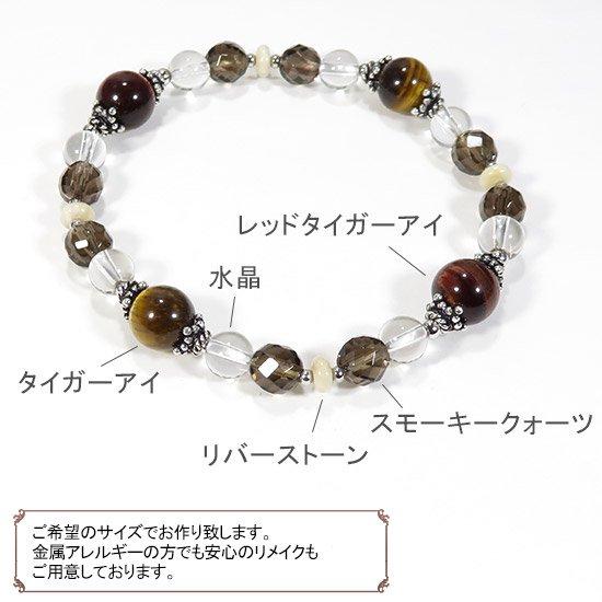 【猛虎の活劇】 タイガーアイ レッドタイガーアイ スモーキークォーツ リバーストーン 水晶のブレスレットの写真8 cute stone