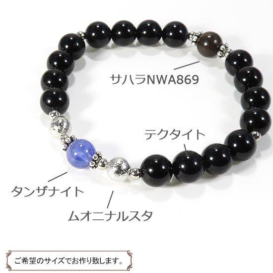 【Cosmo bracelet】 タンザナイト ムオニナルスタ サハラNWA869 テクタイトのメンズブレスレットの写真6 cute stone