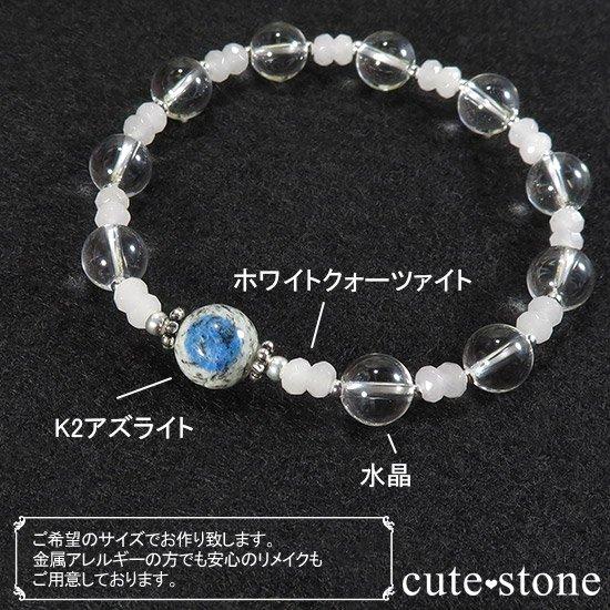 【雪山の雫】 K2アズライト 水晶 ホワイトクォーツァイトのブレスレットの写真4 cute stone