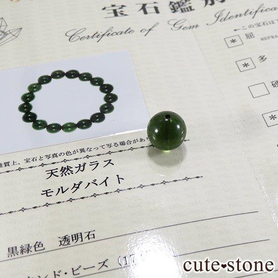 【粒売り】鑑別済 モルダバイト AAAAA ラウンド12mm No1の写真4 cute stone