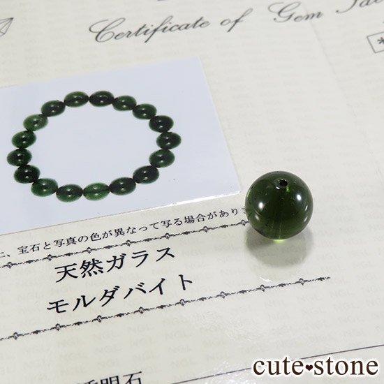 【粒売り】鑑別済 モルダバイト AAAAA ラウンド12mm No4の写真4 cute stone