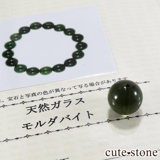 【粒売り】鑑別済 モルダバイト AAAAA ラウンド12mm No16の写真3 cute stone