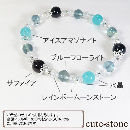 【流氷浪漫】 ブルーサファイア アイスアマゾナイト ブルーフローライト レインボームーンストーンのブレスレットの写真5 cute stone