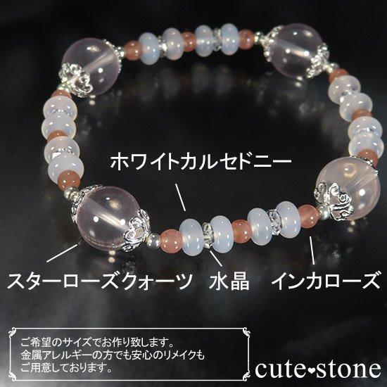 【冬の花】 スターローズクォーツ インカローズ ホワイトカルセドニーのブレスレットの写真5 cute stone