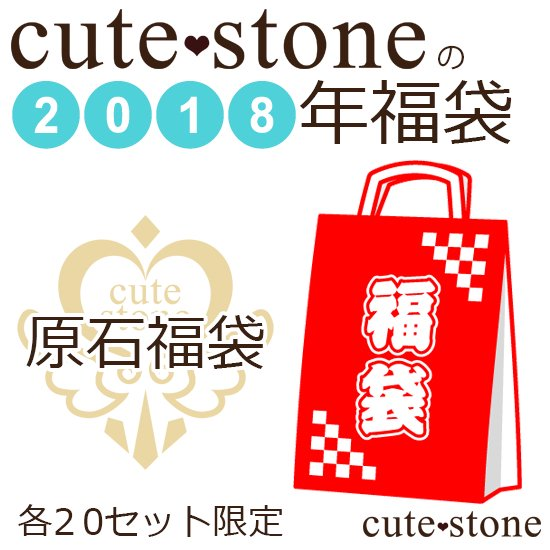 2018年 cute stone 原石・鉱物標本福袋