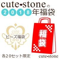 2018年 cute stone 粒売りビーズ福袋の画像