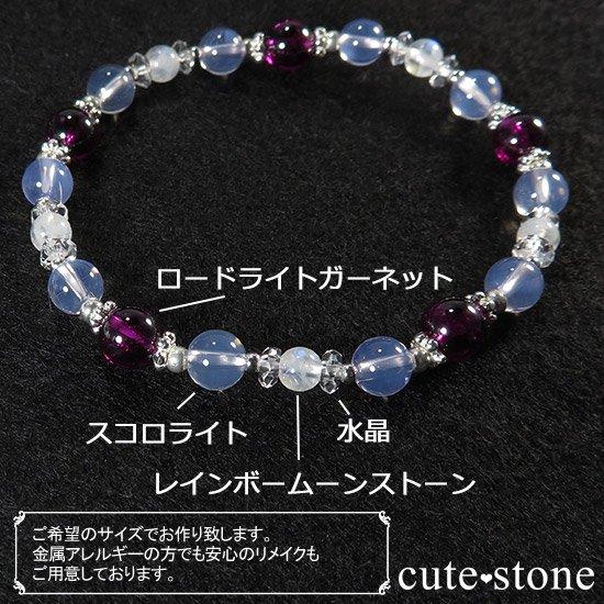 【神秘の紫】 ロードライトガーネット スコロライト レインボームーンストーンのブレスレットの写真5 cute stone