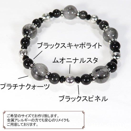 【Cosmo bracelet】プラチナクォーツ ムオニナルスタ ブラックスキャポライト ブラックスピネルのブレスレットの写真8 cute stone