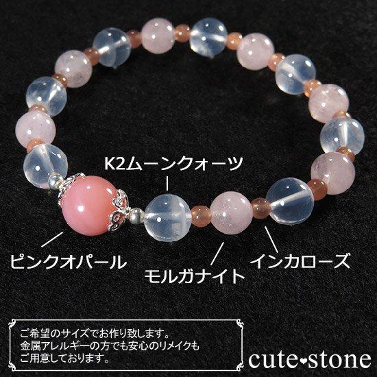 【pure】 ピンクオパール K2ムーンクォーツ モルガナイト インカローズのブレスレットの写真4 cute stone