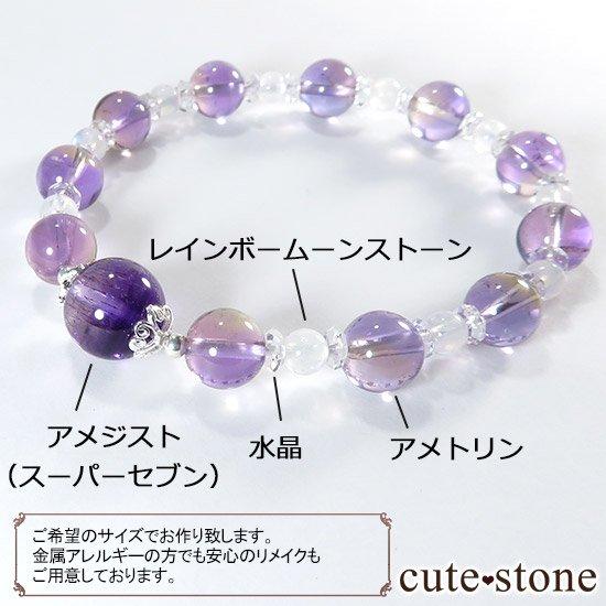 【藤色の雫】 バイカラーアメジスト アメトリン レインボームーンストーンのブレスレットの写真6 cute stone