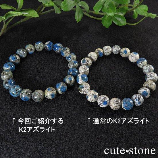 K2アズライト (ブラックver.) AAA 10mm のシンプルブレスレットの写真4 cute stone