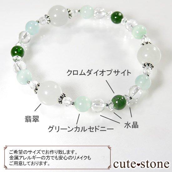 【新芽の季節】 翡翠 クロムダイオプサイト グリーンカルサイト 水晶のブレスレットの写真8 cute stone