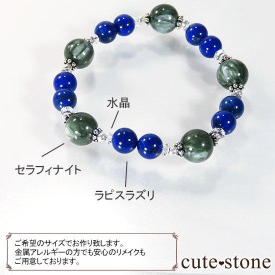 【EARTH COLOR】 セラフィナイト ラピスラズリ 水晶のブレスレットの写真7 cute stone