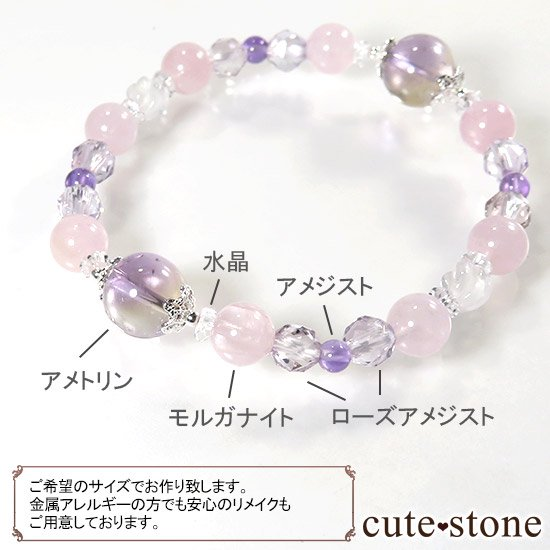 【桜色の季節】 アメトリン モルガナイト アメジスト ミルキークォーツのブレスレットの写真6 cute stone