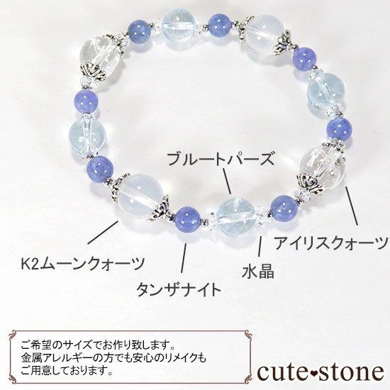 【ICE AGE】 K2ムーンクォーツ アイリスクォーツ ブルートパーズ タンザナイトのブレスレットの写真6 cute stone