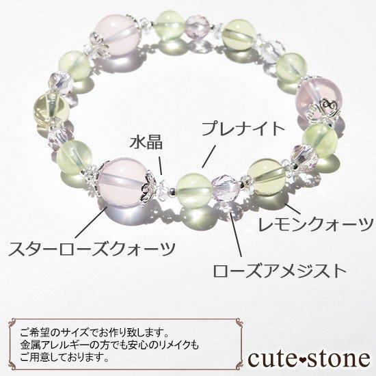 【FLOWER】 スターローズクォーツ プレナイト レモンクォーツ ローズアメジストのブレスレットの写真7 cute stone