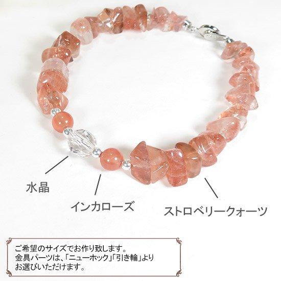 【Strawberry Princess】ストロベリークォーツ インカローズ 水晶のブレスレットの写真8 cute stone