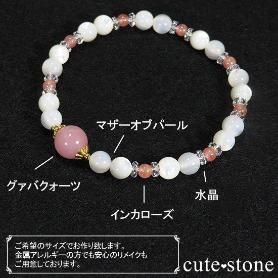 【cute princess】 グァバクォーツ インカローズ マザーオブパールのブレスレットの写真5 cute stone