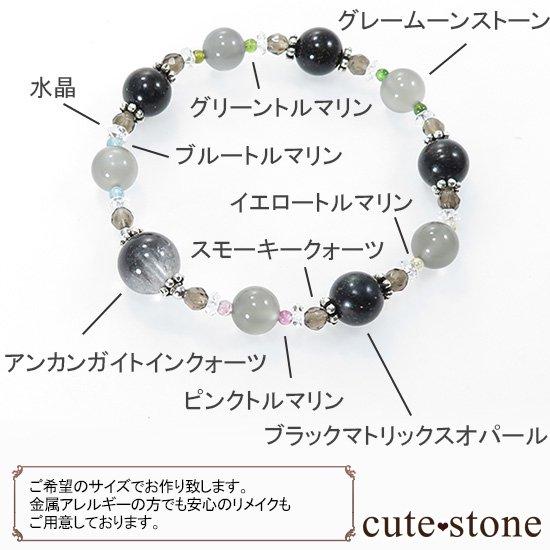 【Cosmo bracelet】 アンカンガイトインクォーツ ブラックマトリックスオパール グレームーンストーン トルマリン スモーキークォーツ 水晶のブレスレットの写真5 cute stone