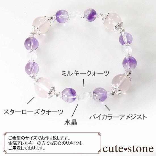 【秋桜】スターローズクォーツ バイカラーアメジスト ミルキークォーツのブレスレットの写真4 cute stone