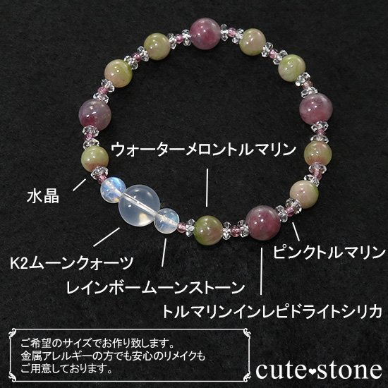 【雪月花】K2ムーンクォーツ レインボームーンストーン トルマリンのブレスレットの写真6 cute stone