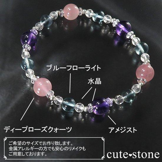 【FLOWER】ディープローズクォーツ アメジスト ブルーフローライトのブレスレットの写真7 cute stone