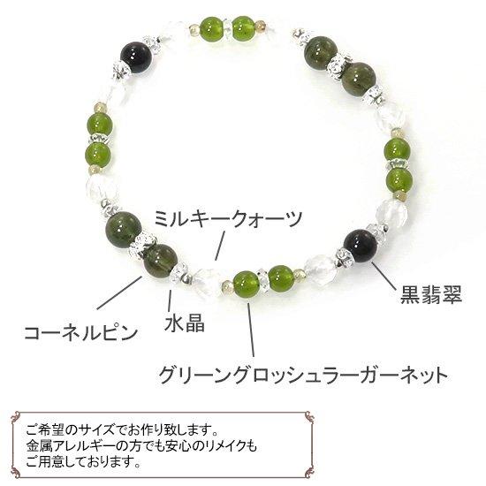 【Green road】 コーネルピン 黒翡翠 グリーンガーネット ミルキークォーツ トルマリンのブレスレットの写真7 cute stone