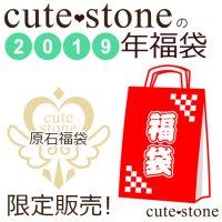 2019年 cute stone 原石・鉱物標本福袋の画像