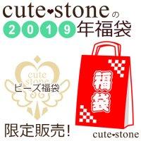 2019年 cute stone 粒売りビーズ福袋の画像