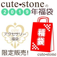 2019年 cute stone アクセサリー福袋の画像