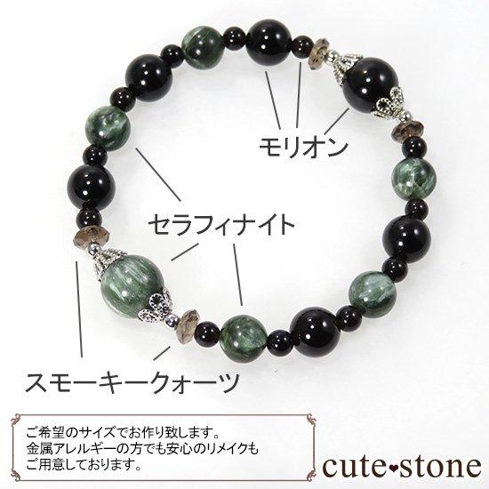 【Cross Wing】 セラフィナイト モリオン スモーキークォーツのブレスレットの写真5 cute stone