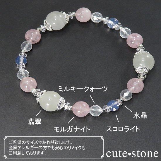 【春の訪れ】 翡翠 モルガナイト スコロライト ミルキークォーツのブレスレットの写真6 cute stone
