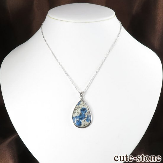 K2アズライト(K2ブルー)のドロップ型ペンダントトップ No.3の写真1 cute stone