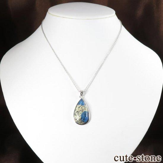 K2アズライト(K2ブルー)のドロップ型ペンダントトップ No.4の写真1 cute stone